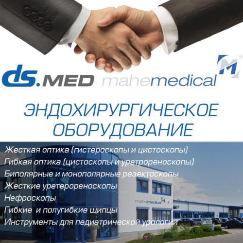ds.med mahe medical