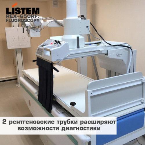 Рентгеновский аппарат на три рабочих места