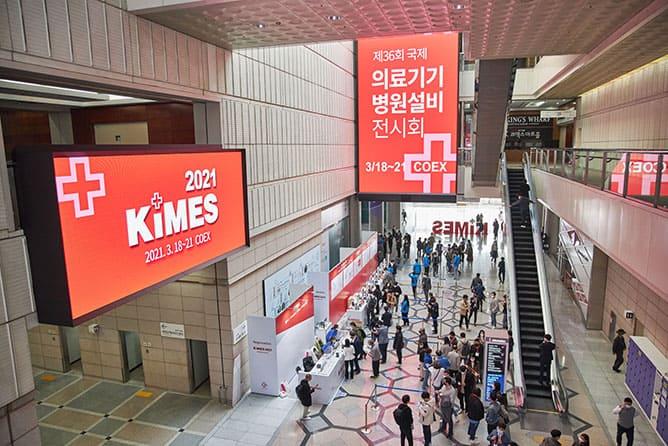 Выставка медицинского оборудования KIMES 2021
