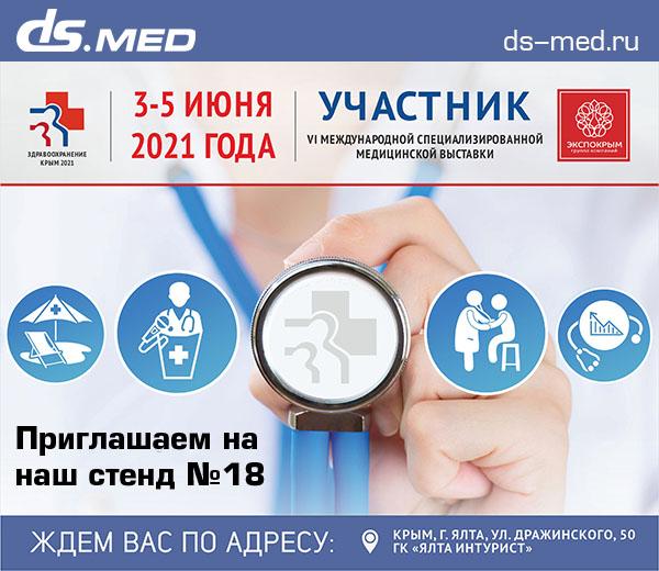 """Приглашение на выставку """"Здравоохранение. Крым 2021"""""""